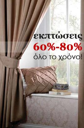 εκπτώσεις όλο τον χρόνο 60%-80%